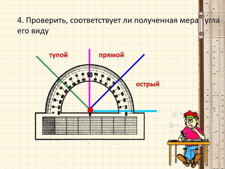 4. Проверить, соответствует ли полученная мера   угла его виду