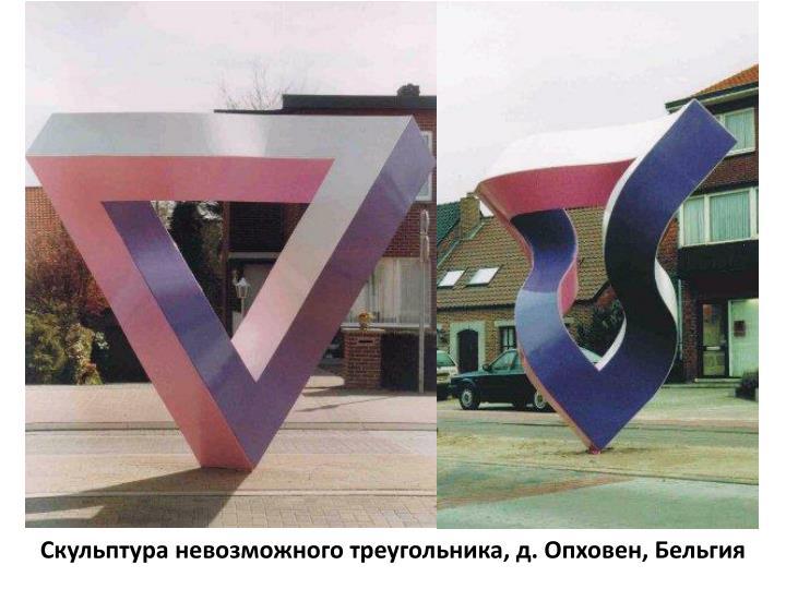Скульптура невозможного треугольника, д. Опховен, Бельгия