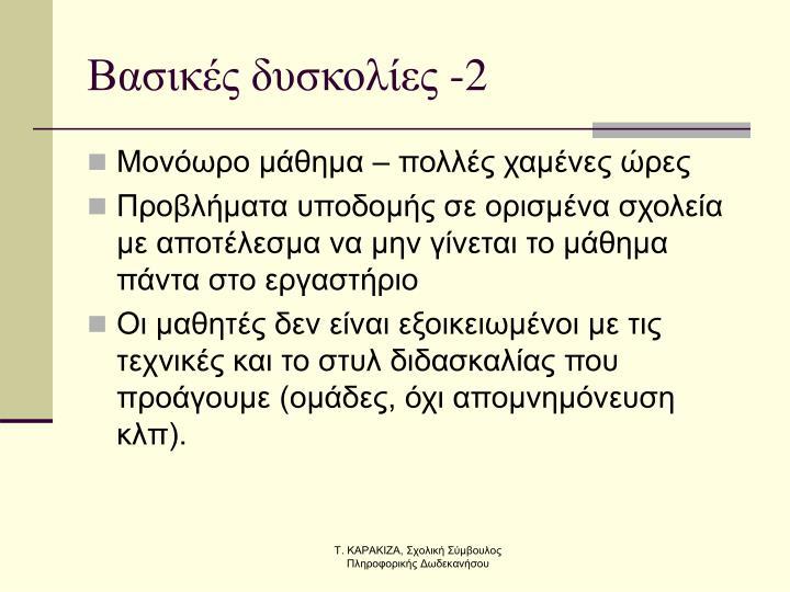 Βασικές δυσκολίες -2