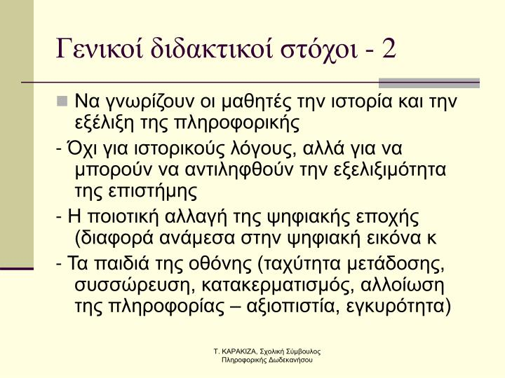 Γενικοί διδακτικοί στόχοι - 2
