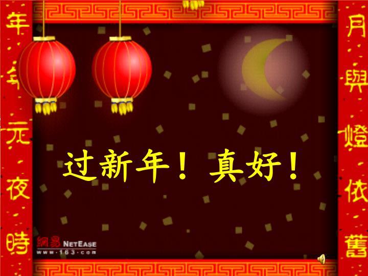 过新年!真好!