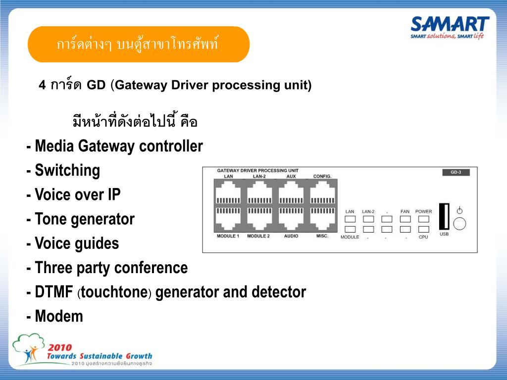PPT - หลักสูตรการบำรุงรักษาระบบโทรศัพท์ PowerPoint