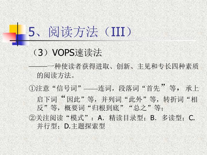 5、阅读方法(