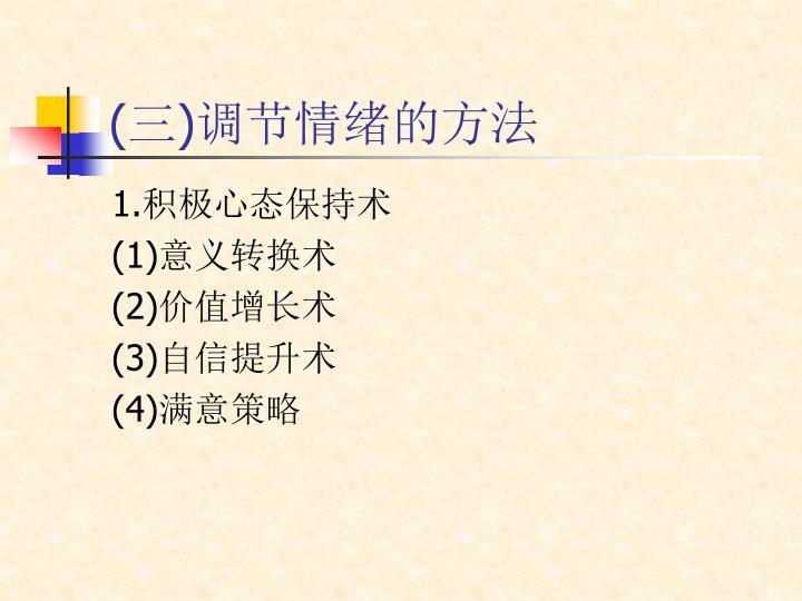 (三)调节情绪的方法