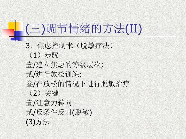 (三)调节情绪的方法(