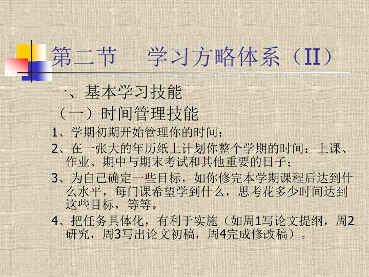 第二节    学习方略体系(