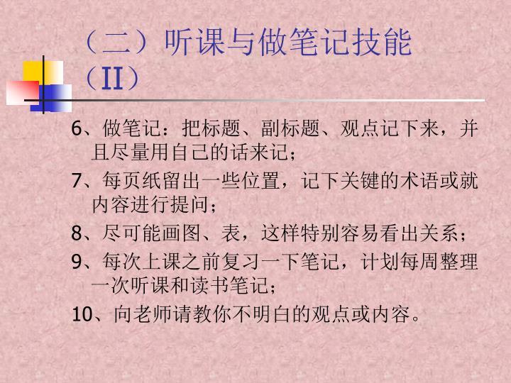 (二)听课与做笔记技能(