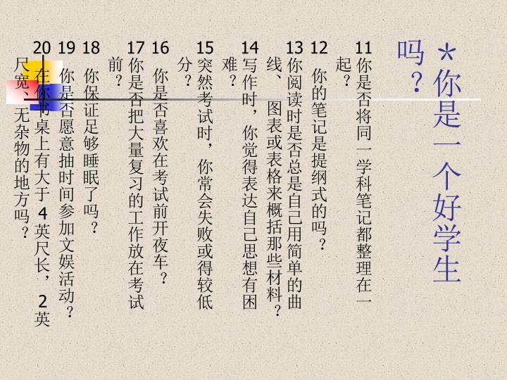 11你是否将同一学科笔记都整理在一起?
