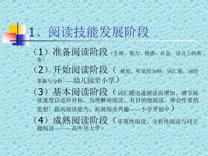1、阅读技能发展阶段