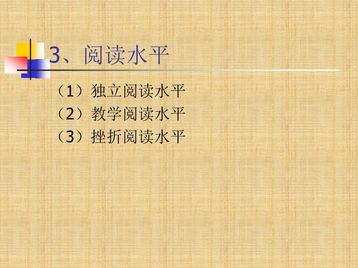 3、阅读水平