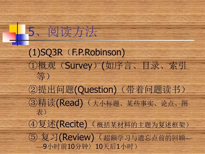 5、阅读方法
