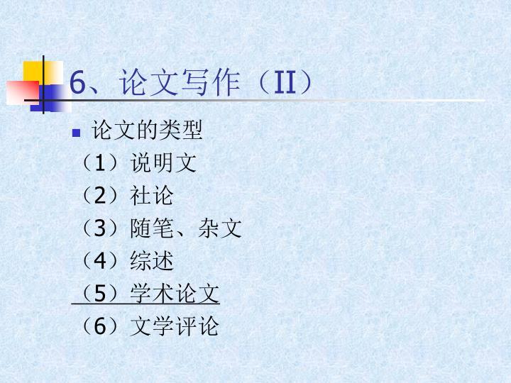6、论文写作(