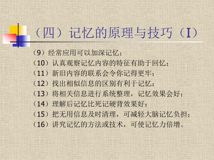 (四)记忆的原理与技巧(