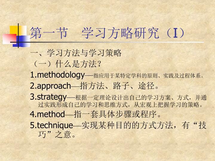 第一节   学习方略研究(