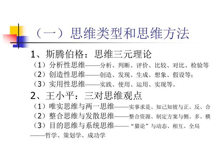 (一)思维类型和思维方法