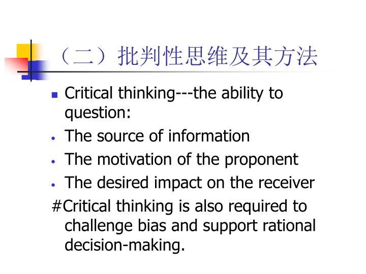 (二)批判性思维及其方法