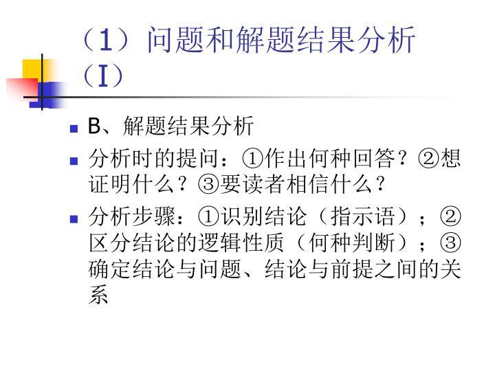 (1)问题和解题结果分析(