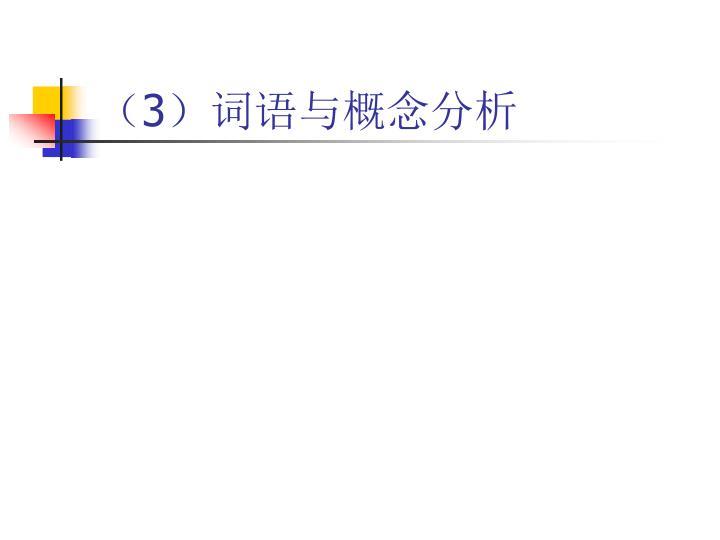 (3)词语与概念分析