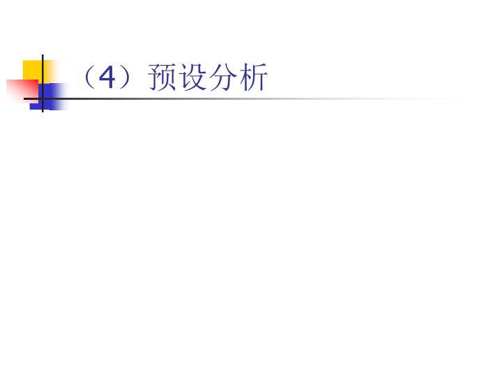 (4)预设分析