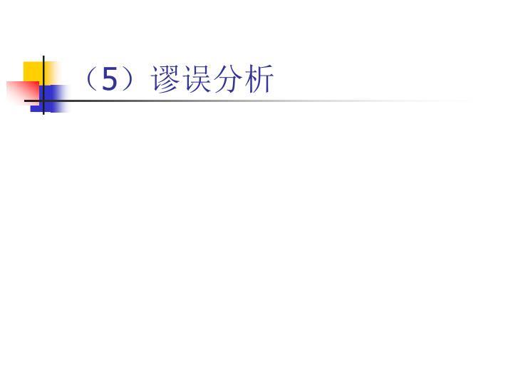 (5)谬误分析