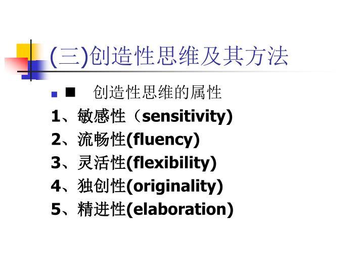 (三)创造性思维及其方法