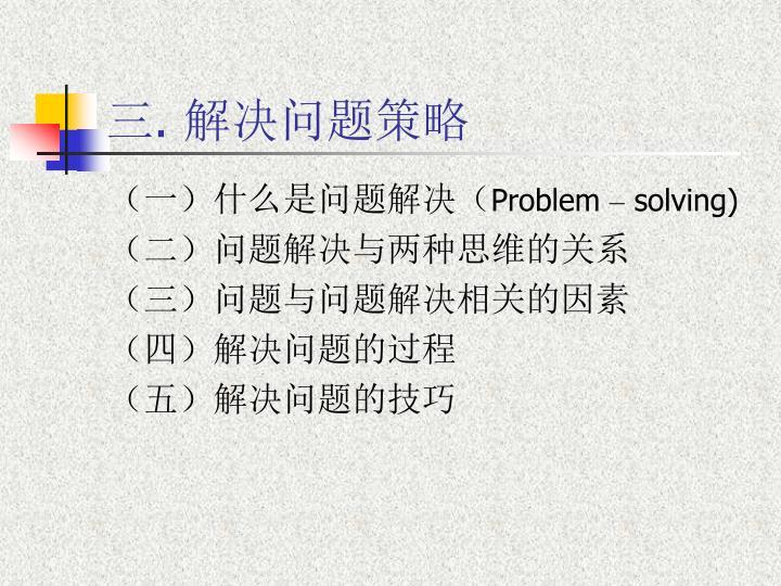 三. 解决问题策略