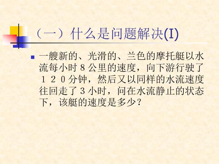 (一)什么是问题解决(