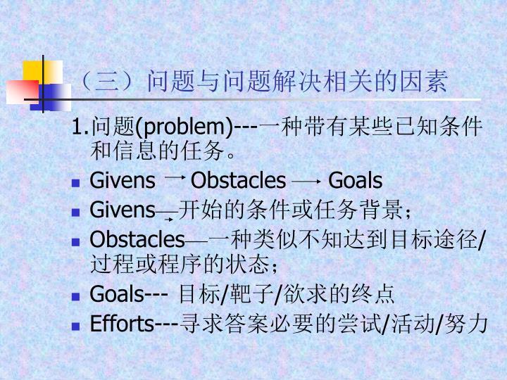 (三)问题与问题解决相关的因素