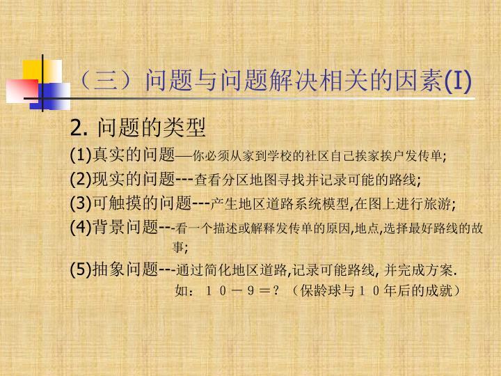 (三)问题与问题解决相关的因素(