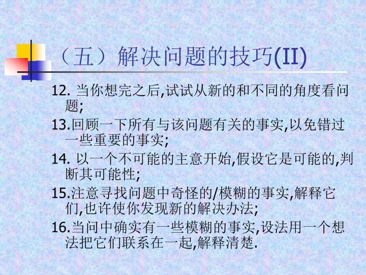 (五)解决问题的技巧(