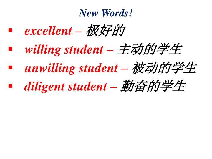 New Words!