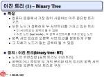 1 binary tree