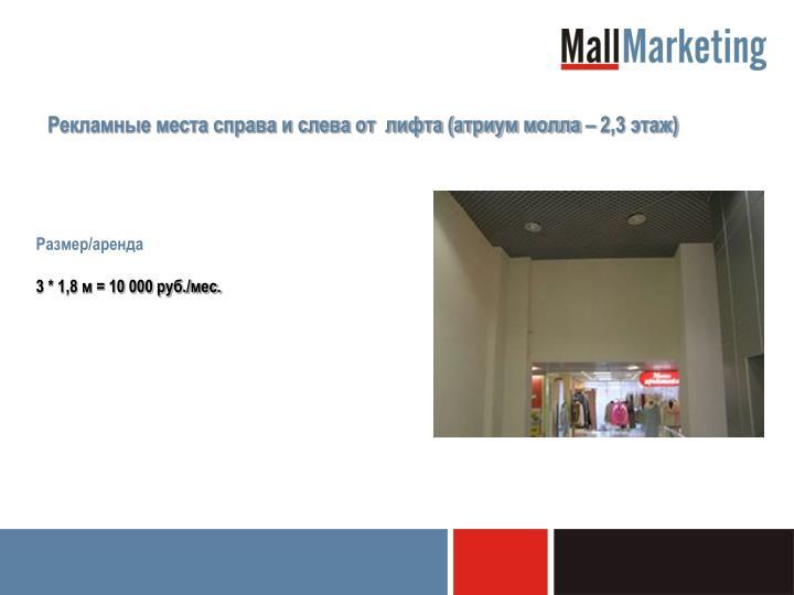 Рекламные места справа и слева от  лифта (атриум молла – 2,3 этаж)