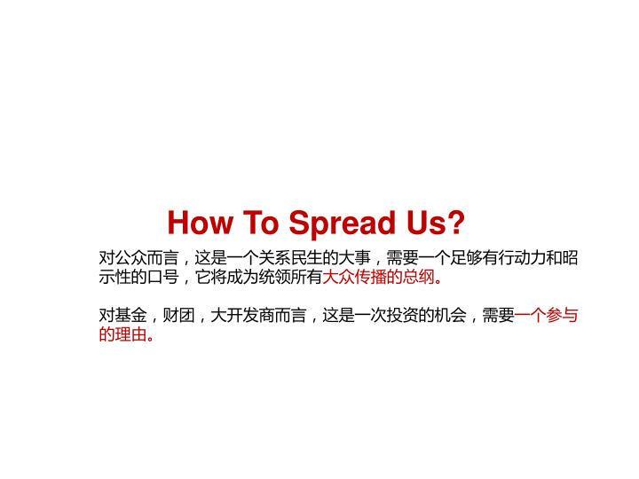 How To Spread Us?