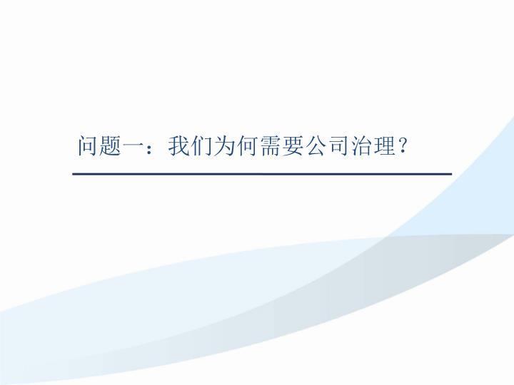 问题一:我们为何需要公司治理?