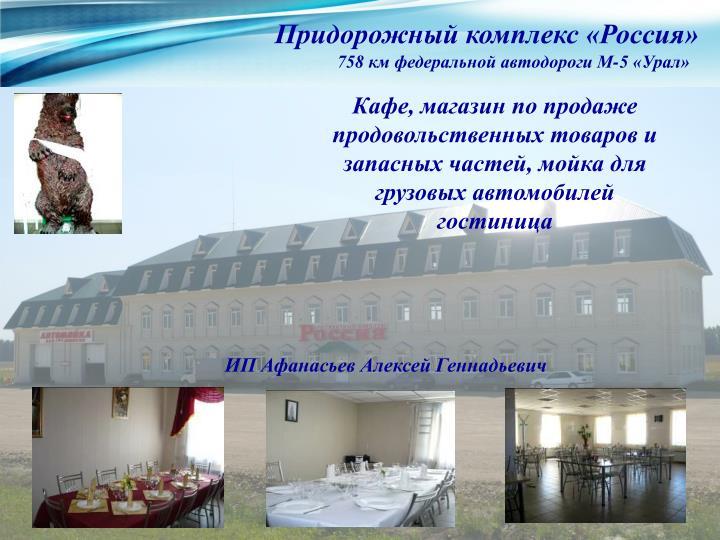 Придорожный комплекс «Россия»