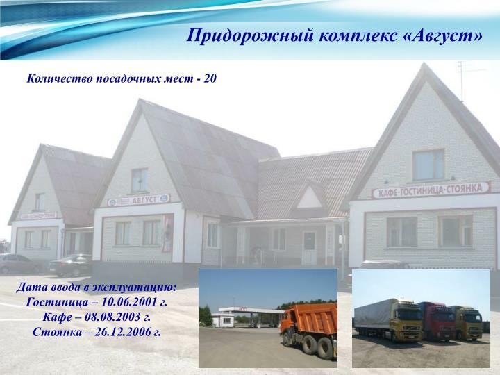 Придорожный комплекс «Август»