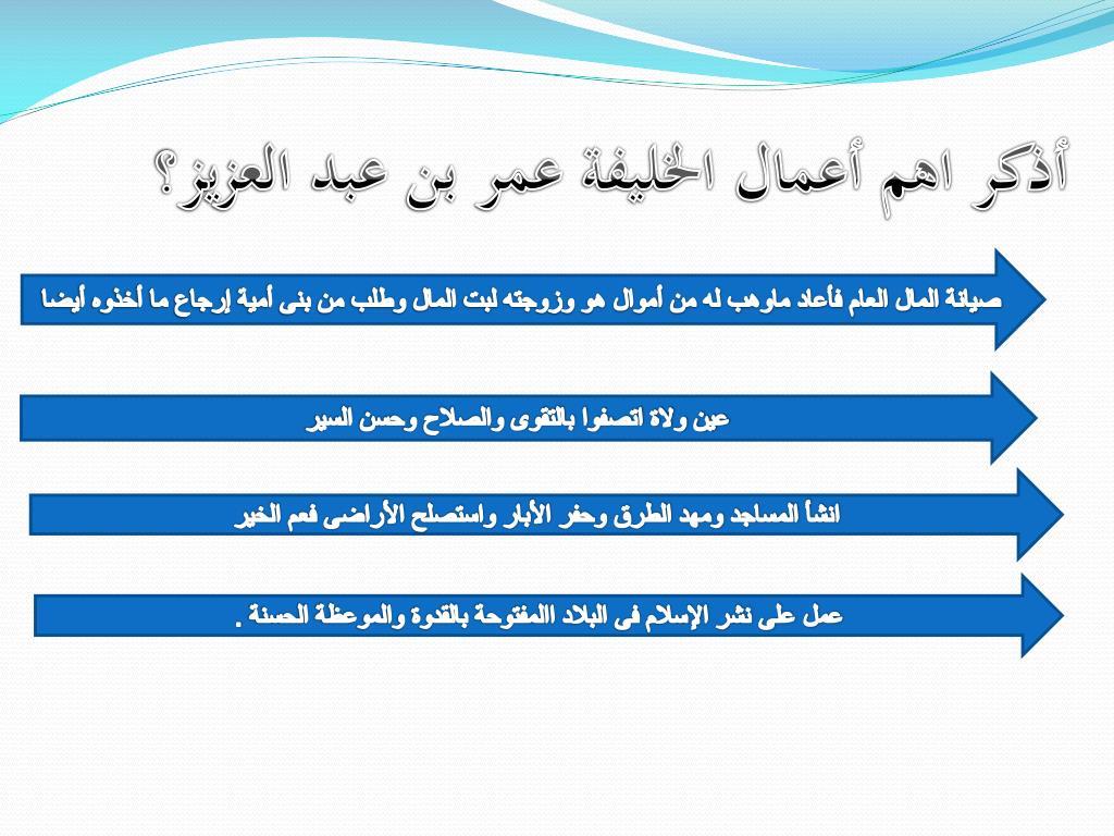 Ppt الدولة الأموية 41 132هـ 661 750م Powerpoint Presentation Id 6031783
