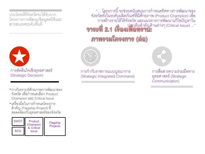 """""""… โครงการนี้ จะช่วยสนับสนุนการกำหนดทิศทางการพัฒนาของจังหวัดทั้งในระดับผลิตภัณฑ์ที่มีศักยภาพ ("""