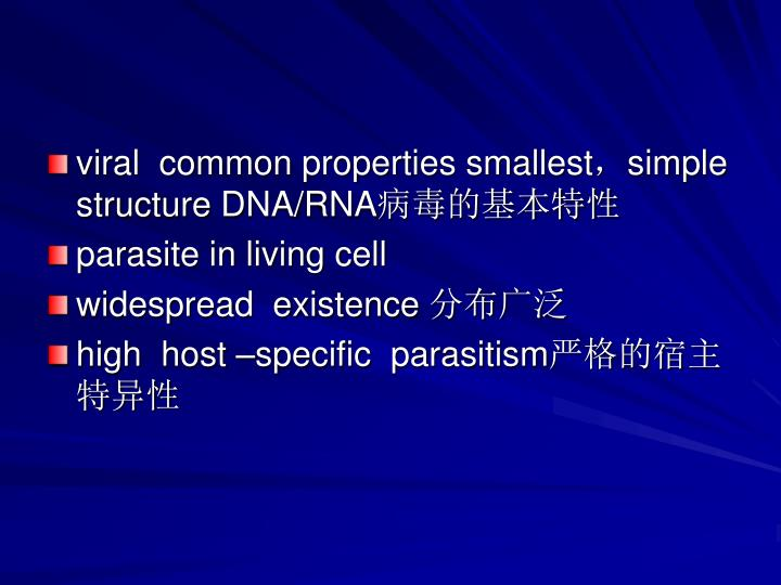 Viral  common properties smallest