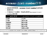access list number