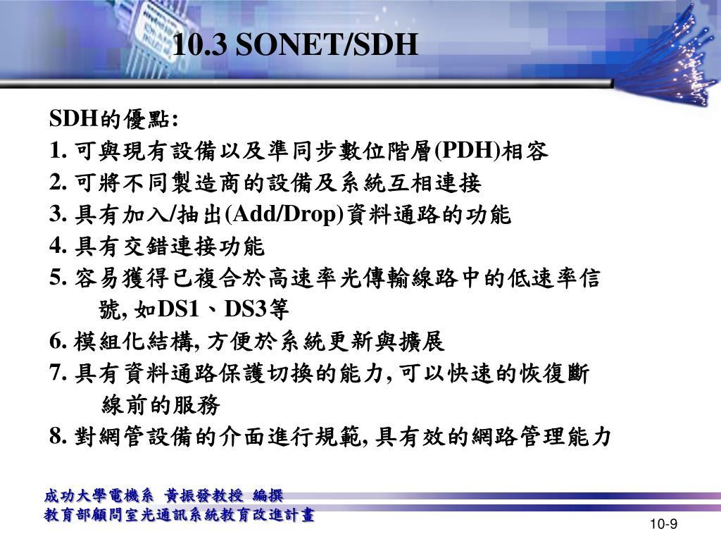 光 sonet