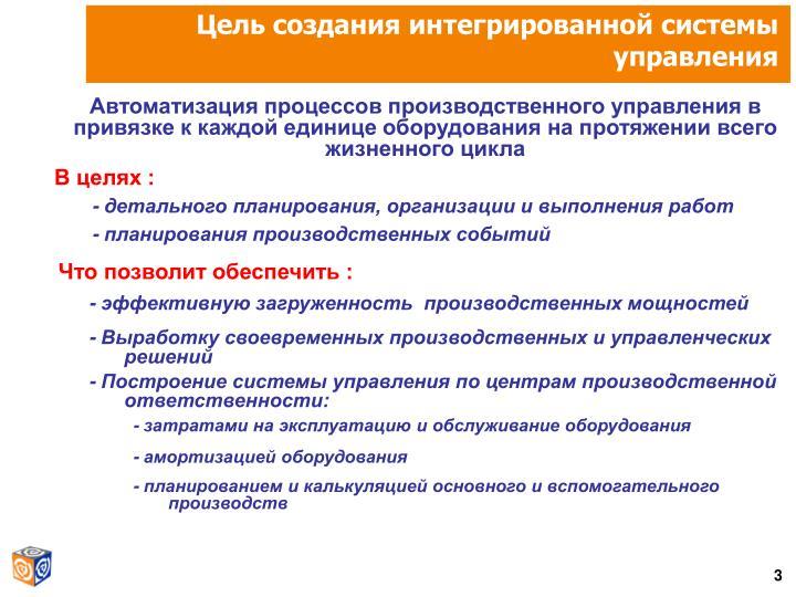 Цель создания интегрированной системы управления