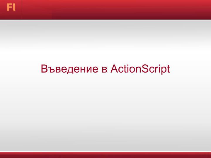 Въведение в ActionScript