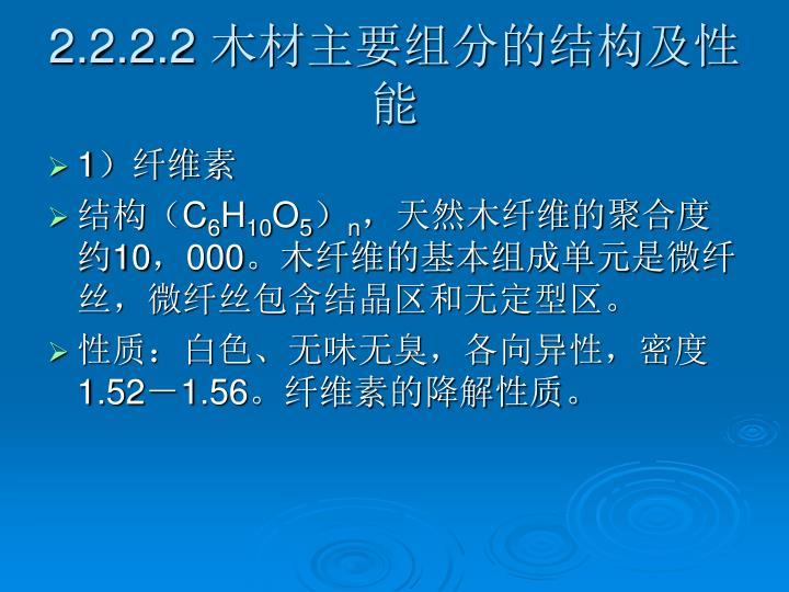 2.2.2.2 木材主要组分的结构及性能
