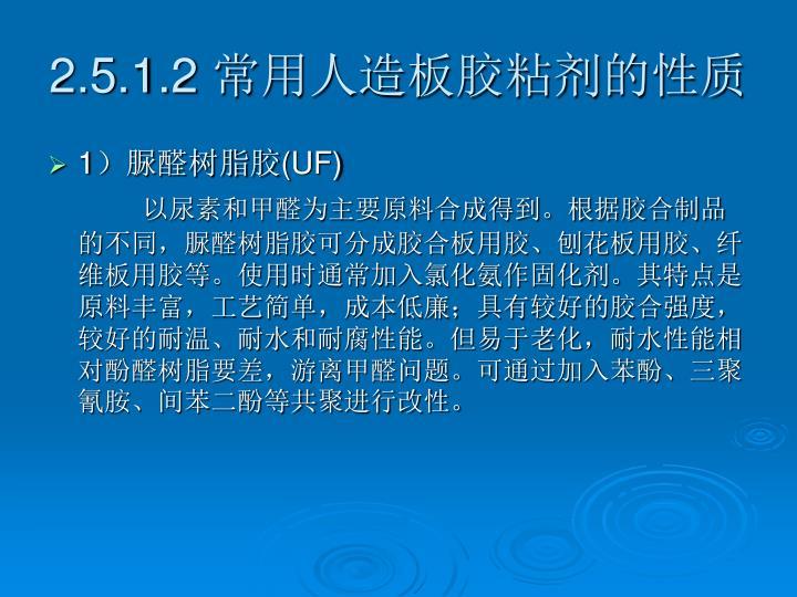 2.5.1.2 常用人造板胶粘剂的性质