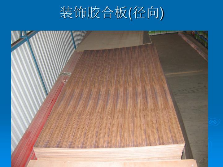 装饰胶合板(径向)