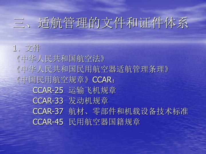 三、适航管理的文件和证件体系