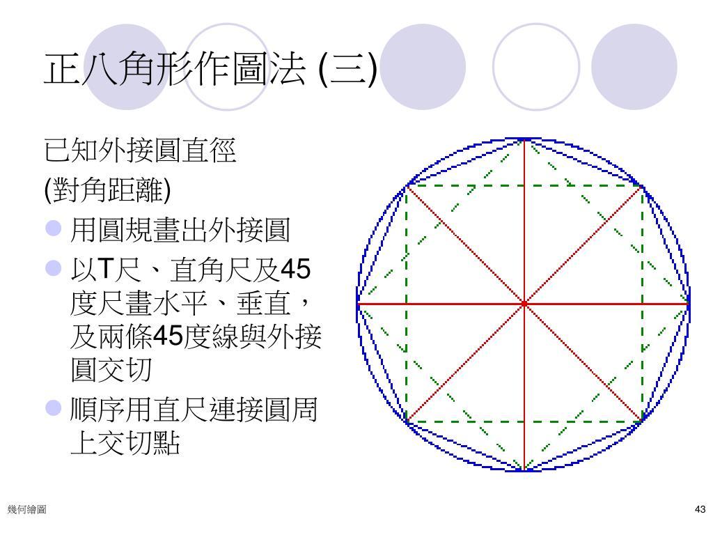 角形 正八 八角形