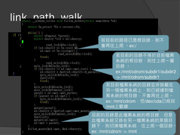 link_path_walk